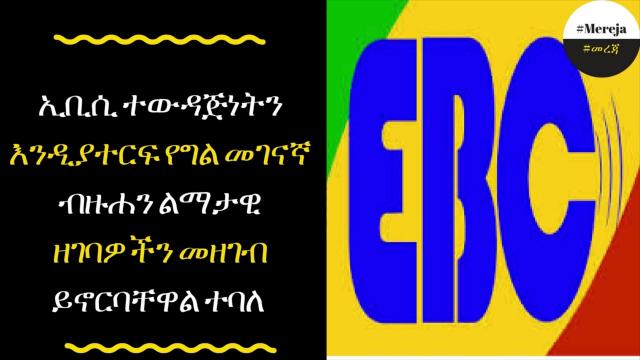 ETHIOPIA -EBC is considering new structural reformation