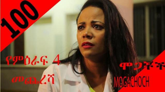 Mogachoch EBS Latest Series Drama - S04E100 - Part 100