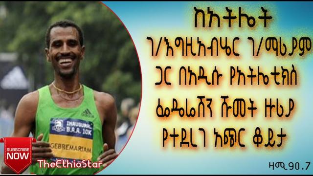 EthiopikaLink Exclusive Interview with Athlete Gebregziabher Gebremariam