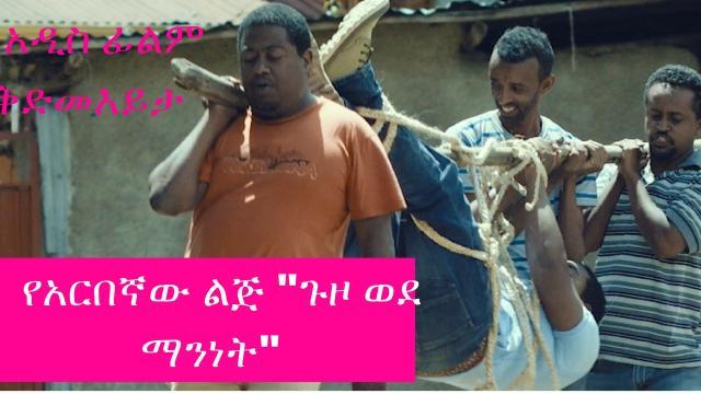 "Ethiopian Movie Trailer - ""የአርበኛው ልጅ ጉዞ ወደ ማንነት "" DireTube Cinema 2017 Ye Arbegnaw Lij Part 2"