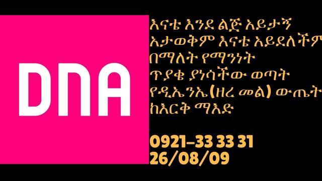 Ethiopia  Amazing final DNA result –Erk Mead Radio  Program