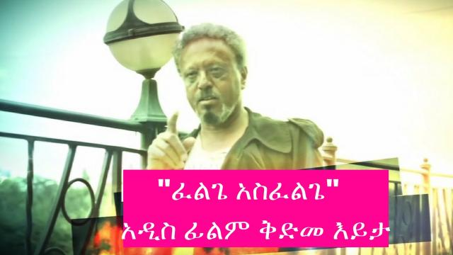 "Ethiopian Movie Trailer - ""ፈልጌ አስፈልጌ"" DireTube Cinema 2017"