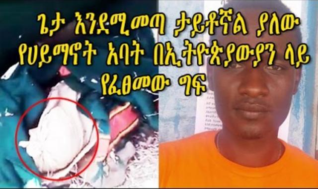 The Father who said God Come to me was accused of Killing a Children and Some Villagers