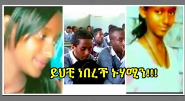 ETHIOPIA - Details Emerge on Nuhamin's Murder on a Day light