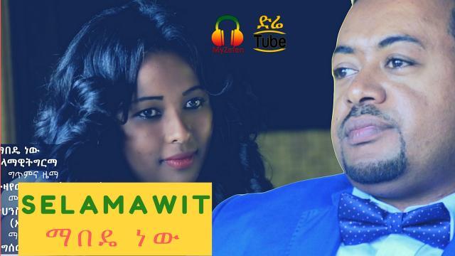 Selamawit Girma - Mabede New (ማበዴ ነው) [NEW! Ethiopian Bahilawi Music Video 2017]