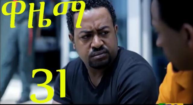 Wazema (ዋዜማ) Ethiopian Drama Series - S02E31 - Part 31