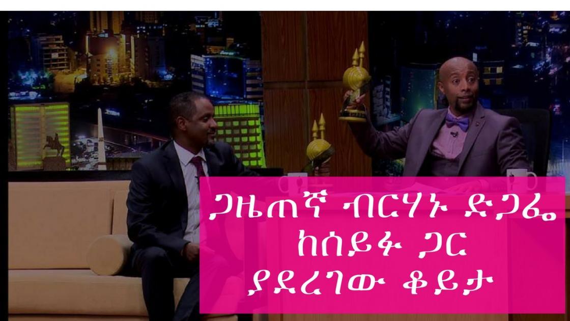 Seifu on EBS - Interview with Leza Radio Show Berhanu Degafe