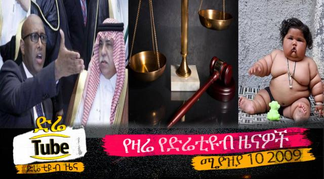 ETHIOPIA - The Latest Ethiopian News From DireTube Apr 18 2017