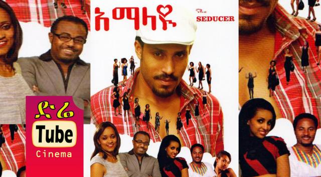 amalayu አማላዩ amharic movies from diretube cinema