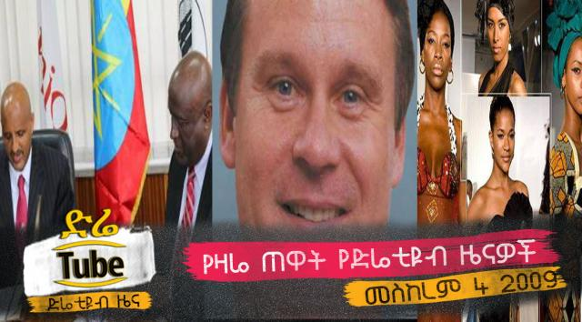 Ethiopia - The Latest Morning News From DireTube  Sep 14, 2016