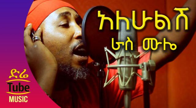 Ras Mule - Alehulish - Ethiopian Music Video 2016
