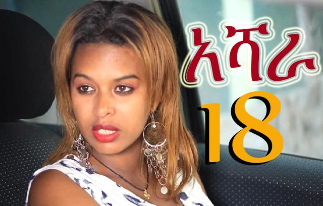 Ashara (አሻራ) Addis TV Ethiopian Drama Series - Episode 18