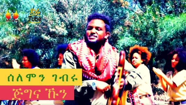 Ethiopian Music - Solomon Gebru Jegna Hun (ጅግና ኹን) - Official Tigrigna Music Video 2017