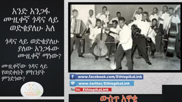 ETHIOPIA - A Sad Story about a Musician who just became homeless