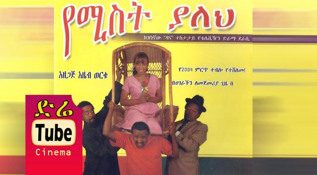 Yemist Yaleh (የሚስት ያለህ) - Top Theater in Ethiopia on DireTube Cinema
