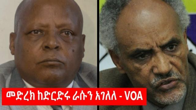 Medrek Withdraw From the Political Parties Negotiation
