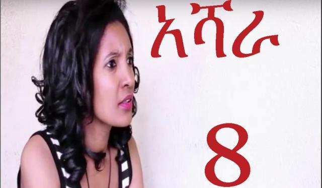 Ashara (አሻራ) Addis TV Ethiopian Drama Series - Episode 8
