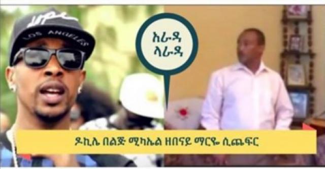 """Ethiopia: Dokile Dancing with """"Zebenay Mareye""""- Lij Michael"""