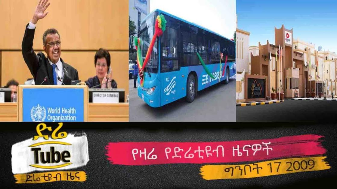 ETHIOPIA -The Latest Ethiopian News From DireTube May 25 2017