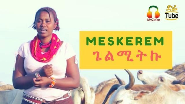 Meskerem Ye Hodakogn Lij - Gelmitku (ጌልሚትኩ) [NEW Ethiopian Music Video 2017]