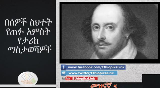 ETHIOPIA - Human mistakes that cause loss of world resource