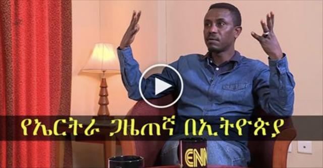 ETHIOPIA: Interview with Bereket Abraham who was a journalist in Eritrea - Fit le Fit - PART 2