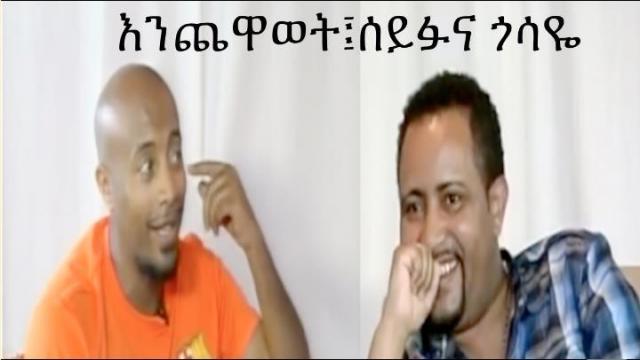 Ethiopia: Seifu and Gosaye with Tigist Asfaw