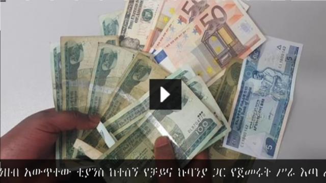 TOP SECRET: Hidden Truth About Tiens Ethiopia | የቲያንስ ኢትዮጵያ ጉዶች