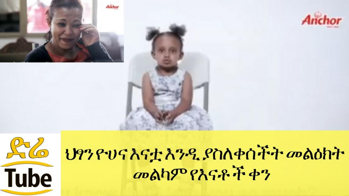 Mothers give flavor to the wold-Anchor Ethiopia Mothers' Day Video