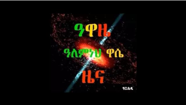 Ethiopian Journalists Alemneh, Dereje and Zenaneh met at a venue in Jerusalem - Part 1