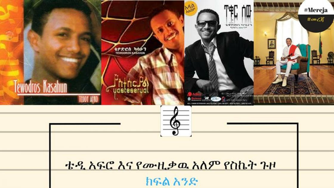 ETHIOPIA - The road to where Teddy Afro's musical success go
