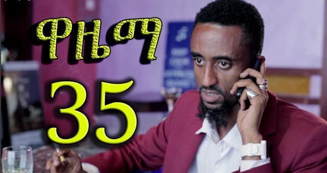 Wazema (ዋዜማ) Ethiopian Drama Series - S02E35 - Part 35