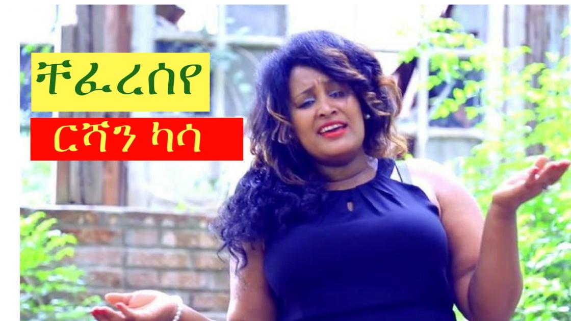 Reshan Kassa - Cefreseye ቸፈረሰየ [NEW! Ethiopian Music Video 2017] Official Video