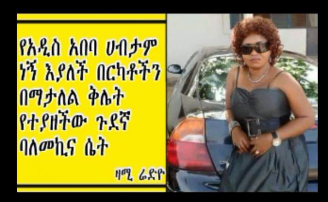 Ethiopia : Women who False pretences to being rich