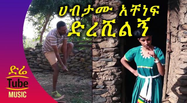 Habtamu Achenef - Dreshilign (ድረሺልኝ) New Ethiopian Music Video 2016