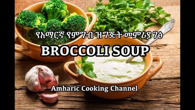 Broccoli Soup /ብሮኮሊ ሾርባ Recipe Amharic