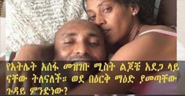 Why Athlete Assefa Mezgebu Family is at Risk?