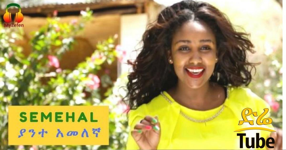 Semehal Hailu - Yante Amelegna | ያንተ አመለኛ (NEW! Ethiopian Music Video 2017)
