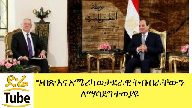 ETHIOPIA -Egypt continues strategic relationship with the United States