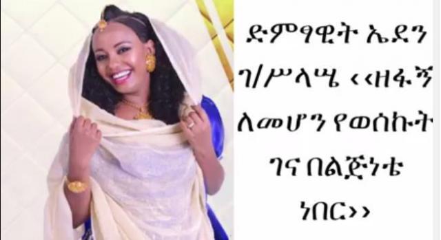 ETHIOPIA - Interview with Singer Eden Gebresilassie with Meaza Birru
