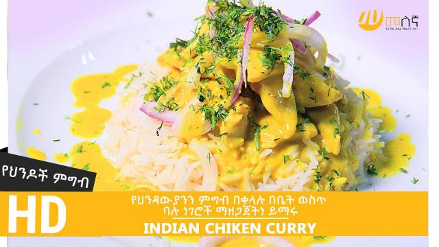 How to make an amazing home made Indian Chicken Curry