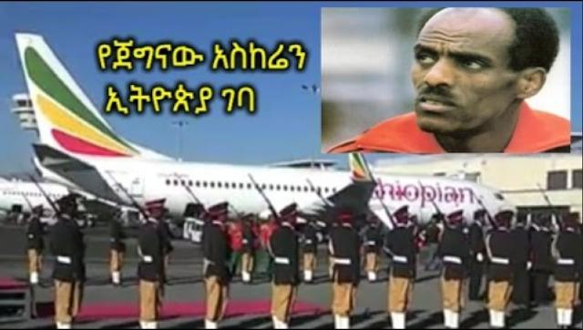 [VIDEO] Athlete Miruts Yifter 's Body Arrived in Addis Ababa, Ethiopia