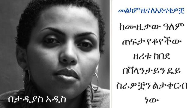 ETHIOPIA - Zeritu Kebede and Valentines Day Concert - Tadias Addis