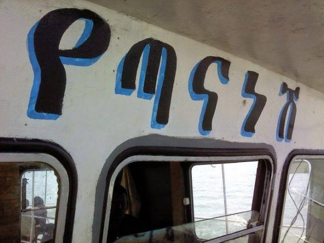 ETHIOPIA - Tananesh don't gave water transportation for a  month