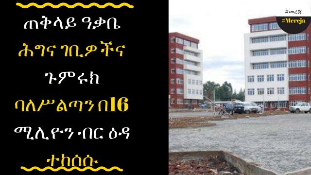 ETHIOPIA - Customs & Revenue Authority charged by in case of 16 millon birr