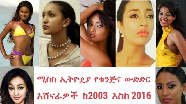Miss Ethiopia Winners from 2003 to 2016