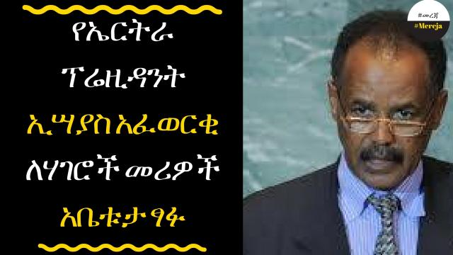 ETHIOPIA Esayas Afeworki wrote aletter to different countries