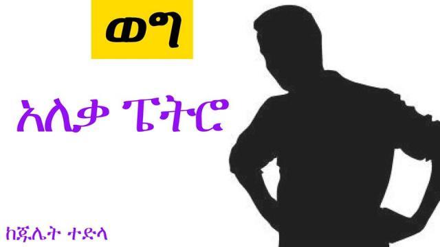"""ETHIOPIA -""""Aleka Petro""""  Wege- Written And Recited By Julet Tedla"""