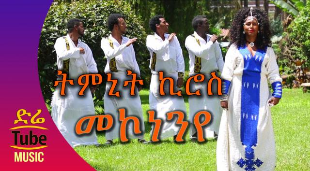 Ethiopia: Timnit Kiros - Mekonenye (መኮነንየ) NEW! Tigrigna Music Video 2016