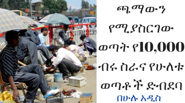 ETHIOPIA -The Guy who went to get his shoe polished and the 10,000.00 Birr job opportunity